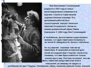 Автор нка» Лев Николаевич Головницкий родился в 1927 году в семье железнодоро