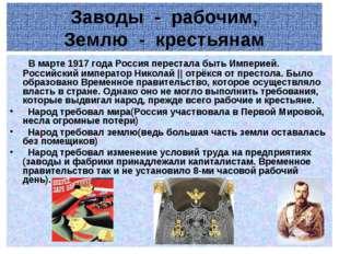 Заводы - рабочим, Землю - крестьянам В марте 1917 года Россия перестала быть