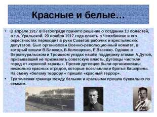 Красные и белые… В апреле 1917 в Петрограде принято решение о создании 13 обл