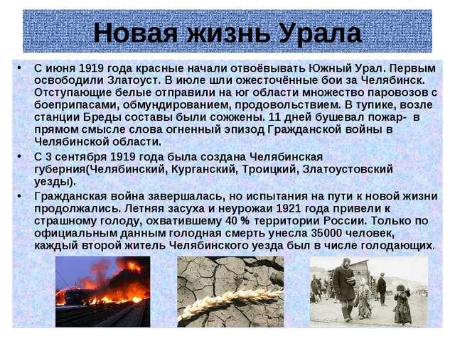Новая жизнь Урала С июня 1919 года красные начали отвоёвывать Южный Урал. Пер...