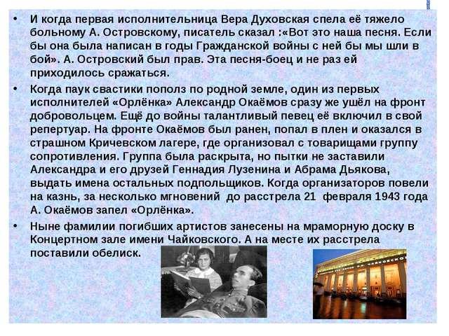 И когда первая исполнительница Вера Духовская спела её тяжело больному А. Ост...