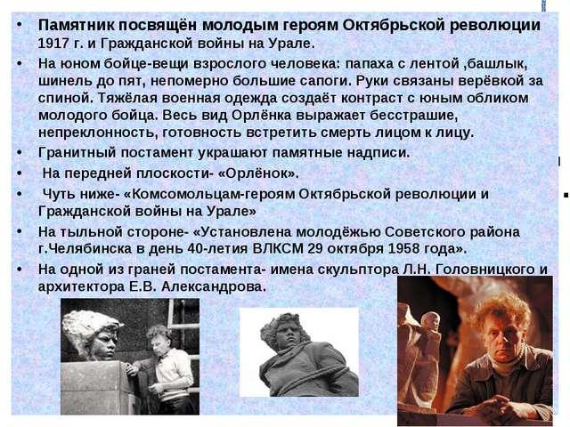 Юный боец… Памятник посвящён молодым героям Октябрьской революции 1917 г. и Г...