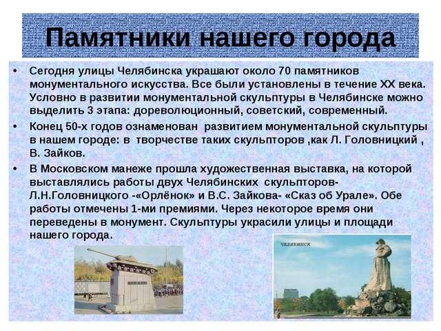 Памятники нашего города Сегодня улицы Челябинска украшают около 70 памятников...