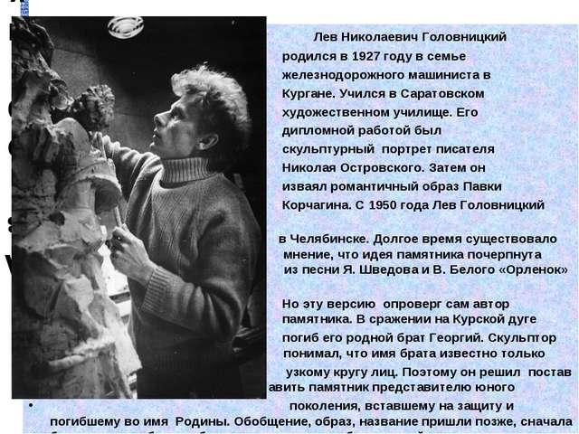 Автор нка» Лев Николаевич Головницкий родился в 1927 году в семье железнодоро...