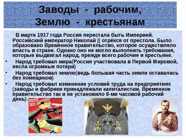 Заводы - рабочим, Землю - крестьянам В марте 1917 года Россия перестала быть...