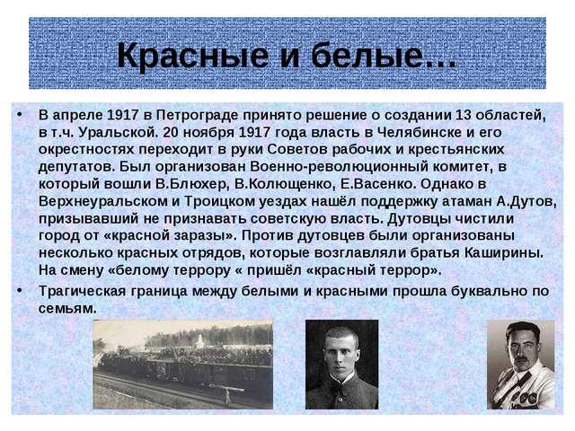 Красные и белые… В апреле 1917 в Петрограде принято решение о создании 13 обл...