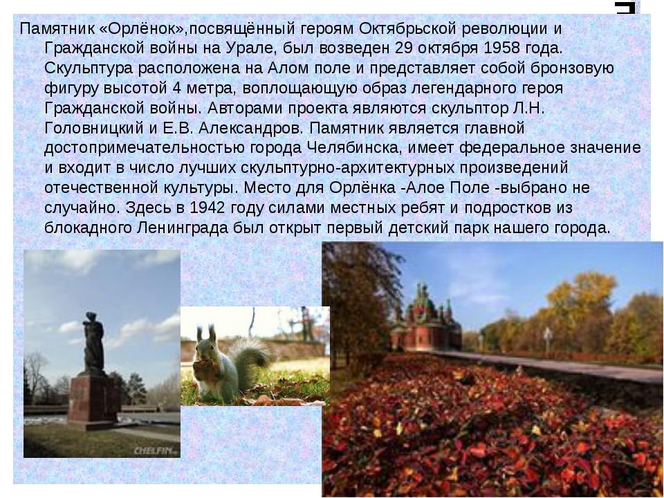 ОРЛЁНОК Памятник «Орлёнок»,посвящённый героям Октябрьской революции и Граждан...