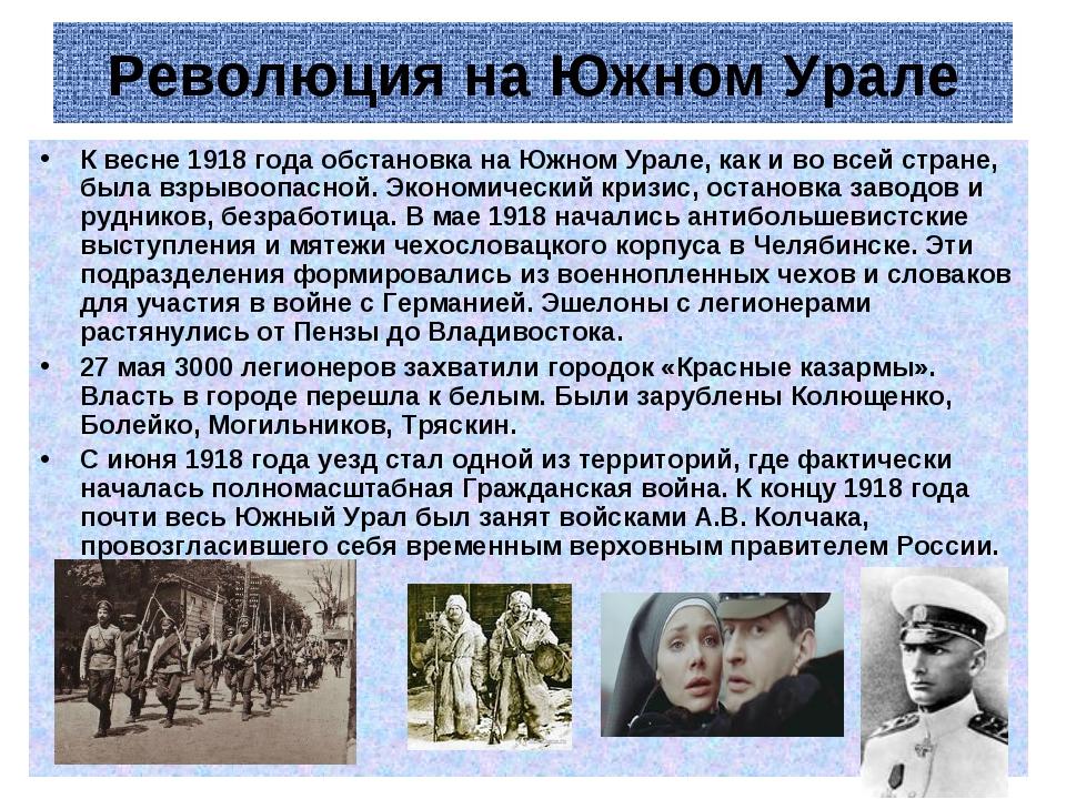 Революция на Южном Урале К весне 1918 года обстановка на Южном Урале, как и в...