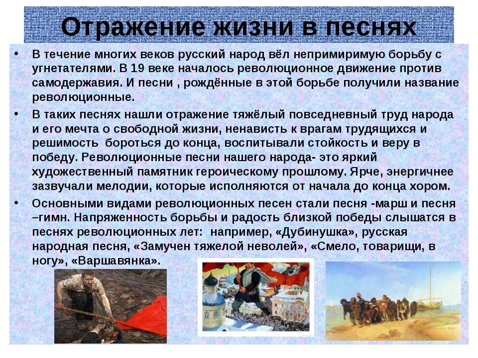 Отражение жизни в песнях В течение многих веков русский народ вёл непримириму...