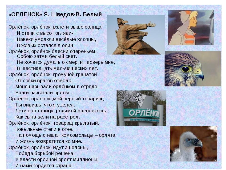 «ОРЛЕНОК» Я. Шведов-В. Белый Орлёнок, орлёнок, взлети выше солнца И степи с...