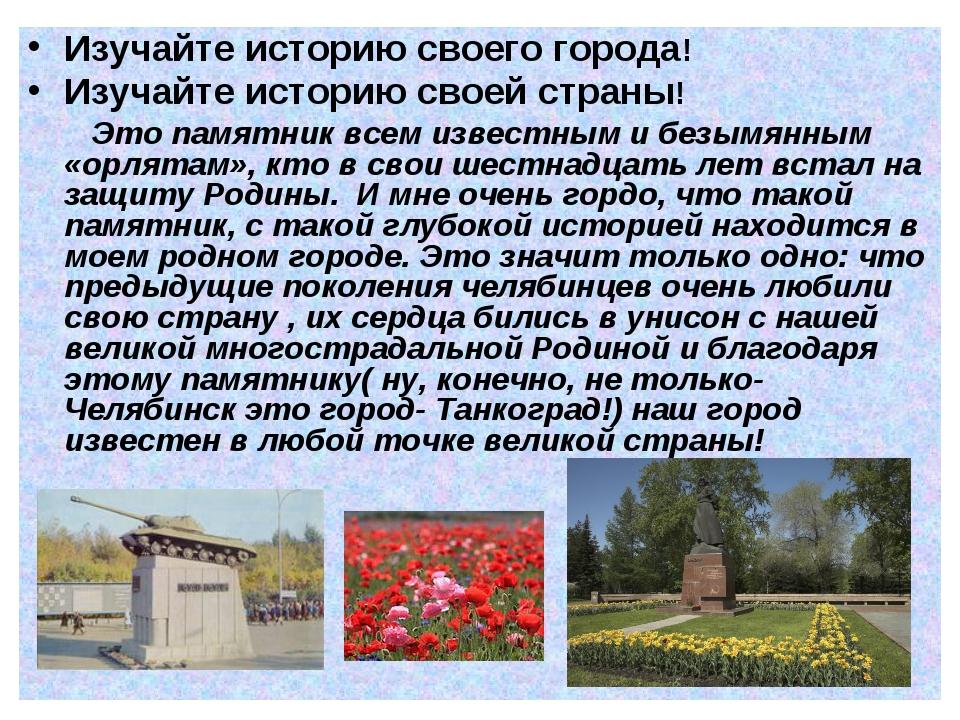 Изучайте историю своего города! Изучайте историю своей страны! Это памятник в...