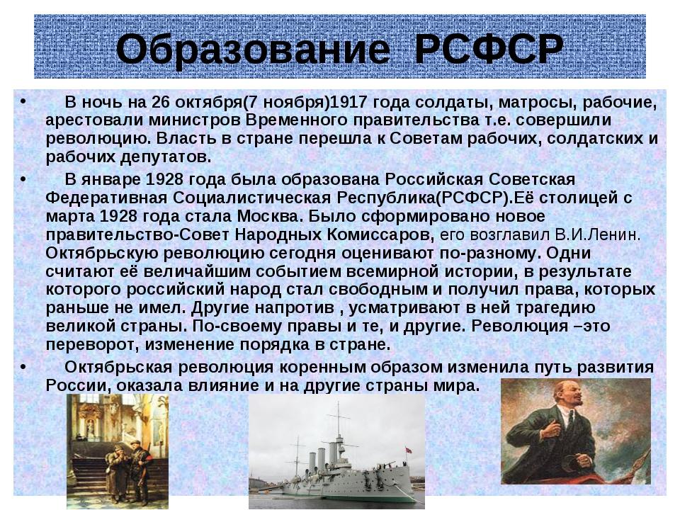 Образование РСФСР В ночь на 26 октября(7 ноября)1917 года солдаты, матросы, р...