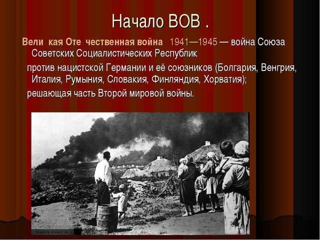 Начало ВОВ . Вели́каяОте́чественнаявойна́1941—1945 — война Союза Советских...