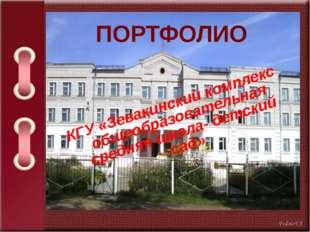 КГУ «Зевакинский комплекс общеобразовательная средняя школа- детский сад» ПОР