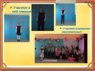 Участие в пед.чтениях Участие в казахских национальных обрядах