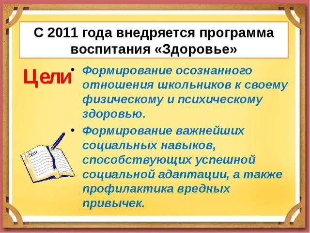С 2011 года внедряется программа воспитания «Здоровье» Цели Формирование осоз...