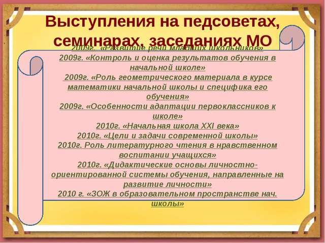 Выступления на педсоветах, семинарах, заседаниях МО 2009г. «Развитие речи мла...