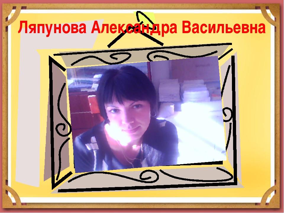 Ляпунова Александра Васильевна