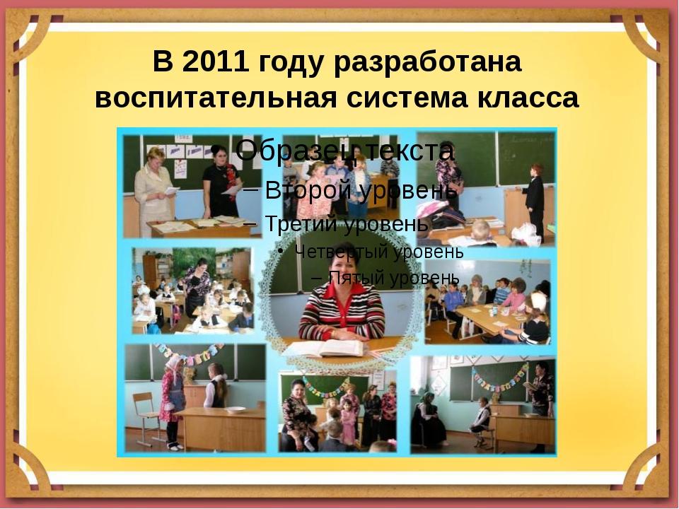 В 2011 году разработана воспитательная система класса
