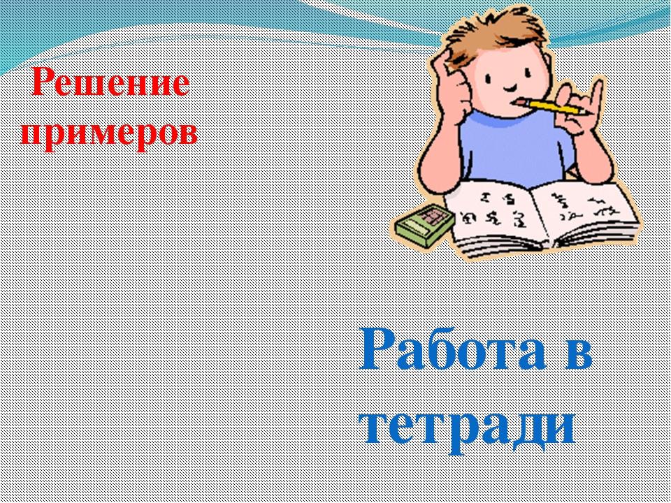 Работа в тетради Решение примеров