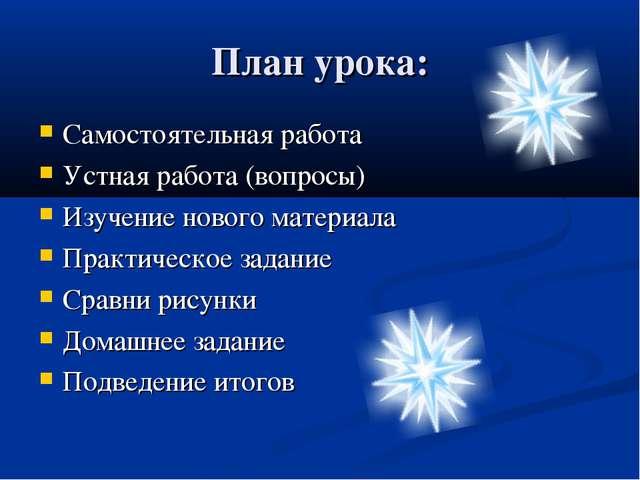 План урока: Самостоятельная работа Устная работа (вопросы) Изучение нового ма...