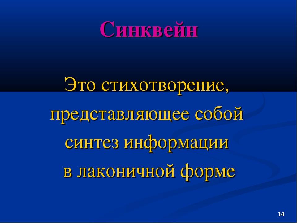 Синквейн Это стихотворение, представляющее собой синтез информации в лаконичн...