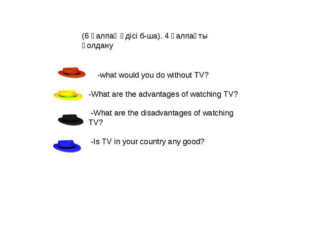 -what would you do without TV? -What are the advantages of watching TV? -Wha...