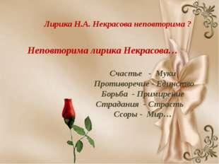 Неповторима лирика Некрасова… Счастье - Муки Противоречие - Единство Б