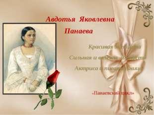 Авдотья Яковлевна Панаева «Панаевский цикл» Красивая женщина Сильная и волева