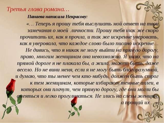 Панаева написала Некрасову: «… Теперь я прошу тебя выслушать мой ответ...