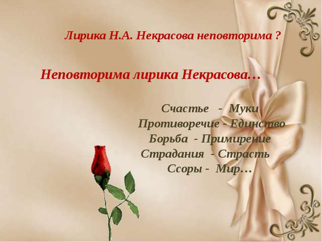 Неповторима лирика Некрасова… Счастье - Муки Противоречие - Единство Б...