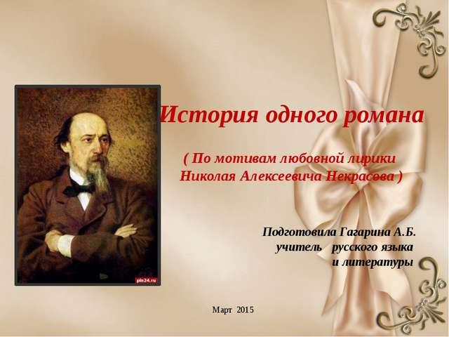 История одного романа ( По мотивам любовной лирики Николая Алексеевича Некрас...