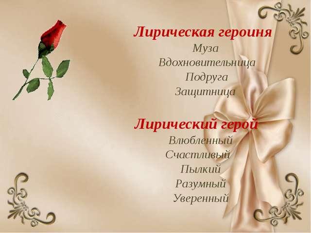 Лирическая героиня Муза Вдохновительница Подруга Защитница Лирический герой В...