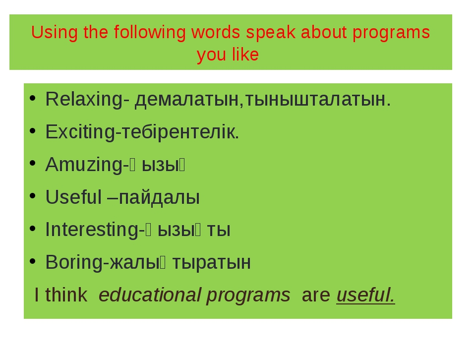 Using the following words speak about programs you like Relaxing- демалатын,т...