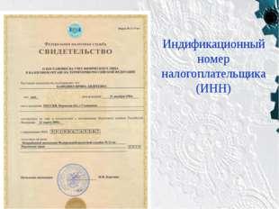 Индификационный номер налогоплательщика (ИНН)