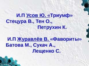 И.П Усов Ю. «Триумф» Стецура В., Тен О., Петрухин К. И.П Журавлёв В. «Фавори