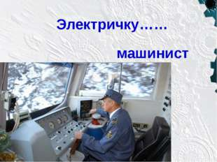 машинист Электричку……