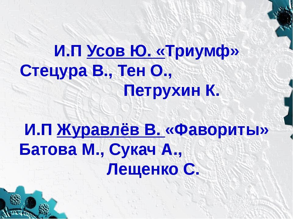 И.П Усов Ю. «Триумф» Стецура В., Тен О., Петрухин К. И.П Журавлёв В. «Фавори...