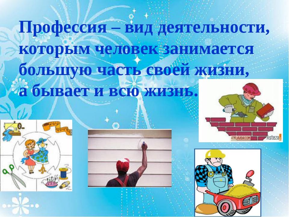 Профессия – вид деятельности, которым человек занимается большую часть своей...