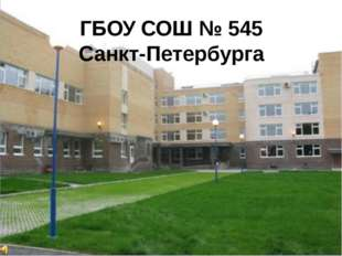 ГБОУ СОШ № 545 Санкт-Петербурга
