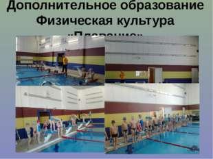 Дополнительное образование Физическая культура «Плавание»