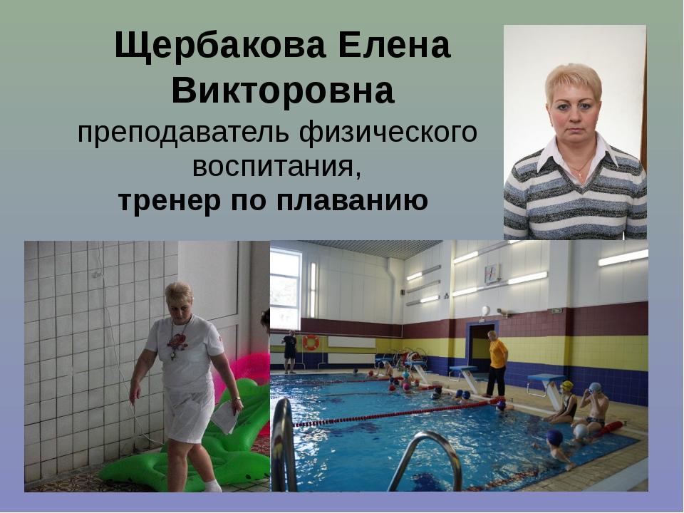 Щербакова Елена Викторовна преподаватель физического воспитания, тренер по пл...
