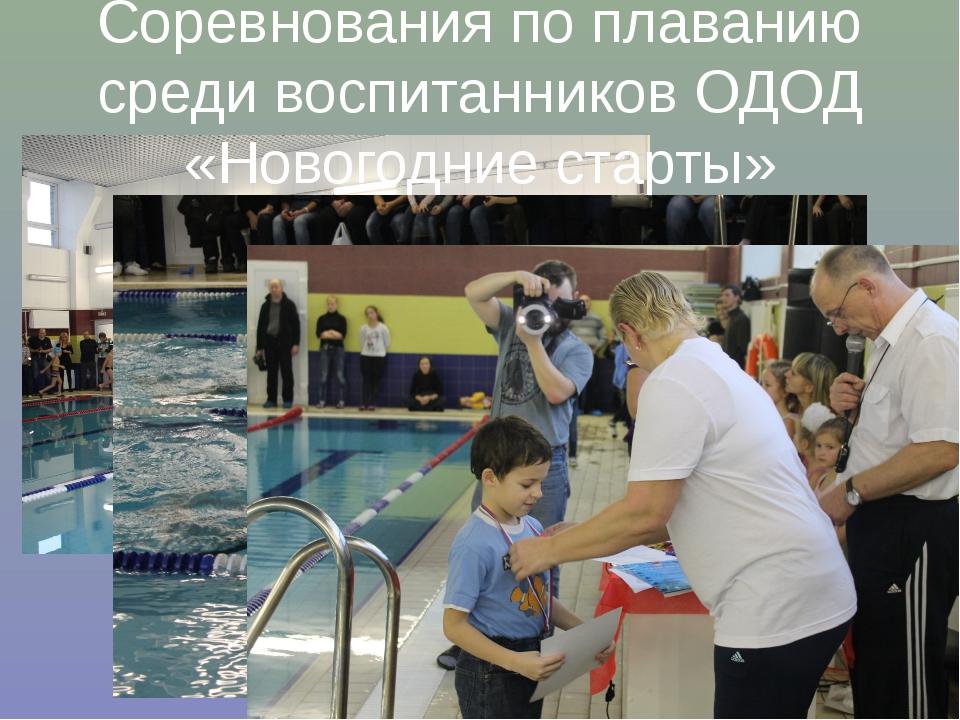 Соревнования по плаванию среди воспитанников ОДОД «Новогодние старты»