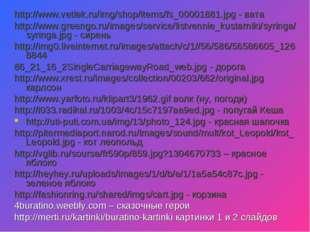 http://www.vetlek.ru/img/shop/items/fs_00001881.jpg - вата http://www.greengo