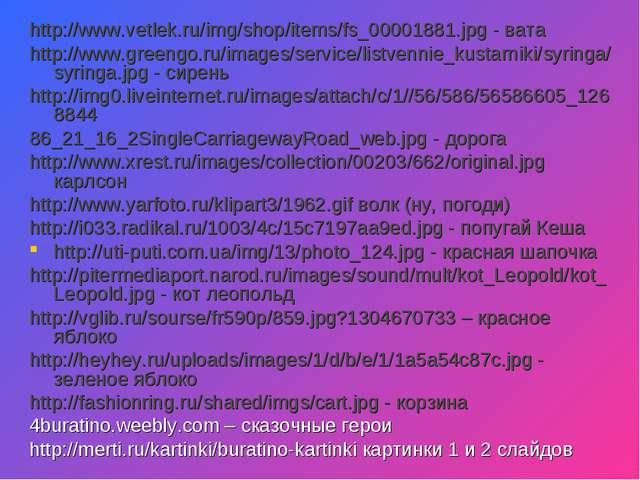 http://www.vetlek.ru/img/shop/items/fs_00001881.jpg - вата http://www.greengo...