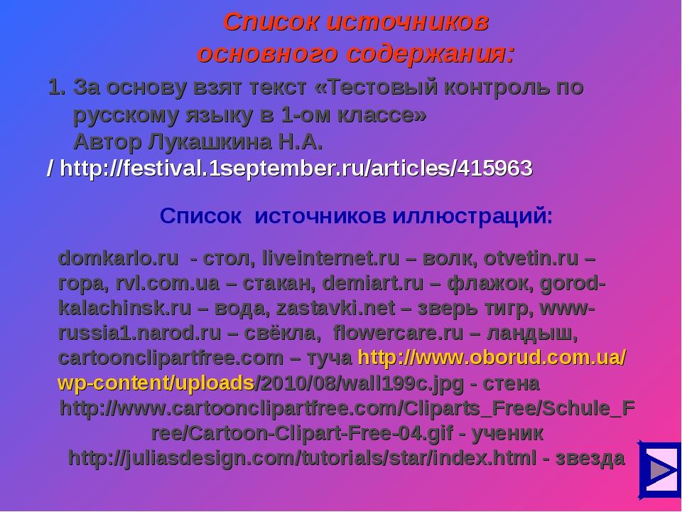 За основу взят текст «Тестовый контроль по русскому языку в 1-ом классе» Авто...
