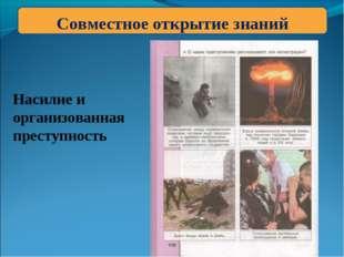 Совместное открытие знаний Совместное открытие знаний Насилие и организованна