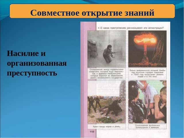 Совместное открытие знаний Совместное открытие знаний Насилие и организованна...