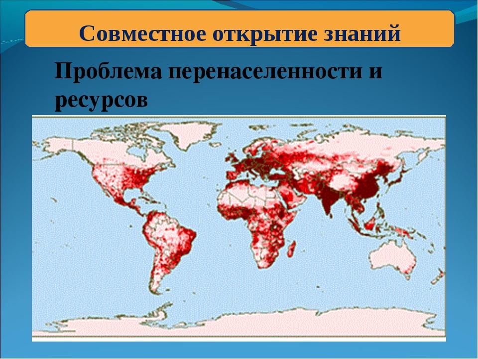 Совместное открытие знаний Совместное открытие знаний Проблема перенаселеннос...