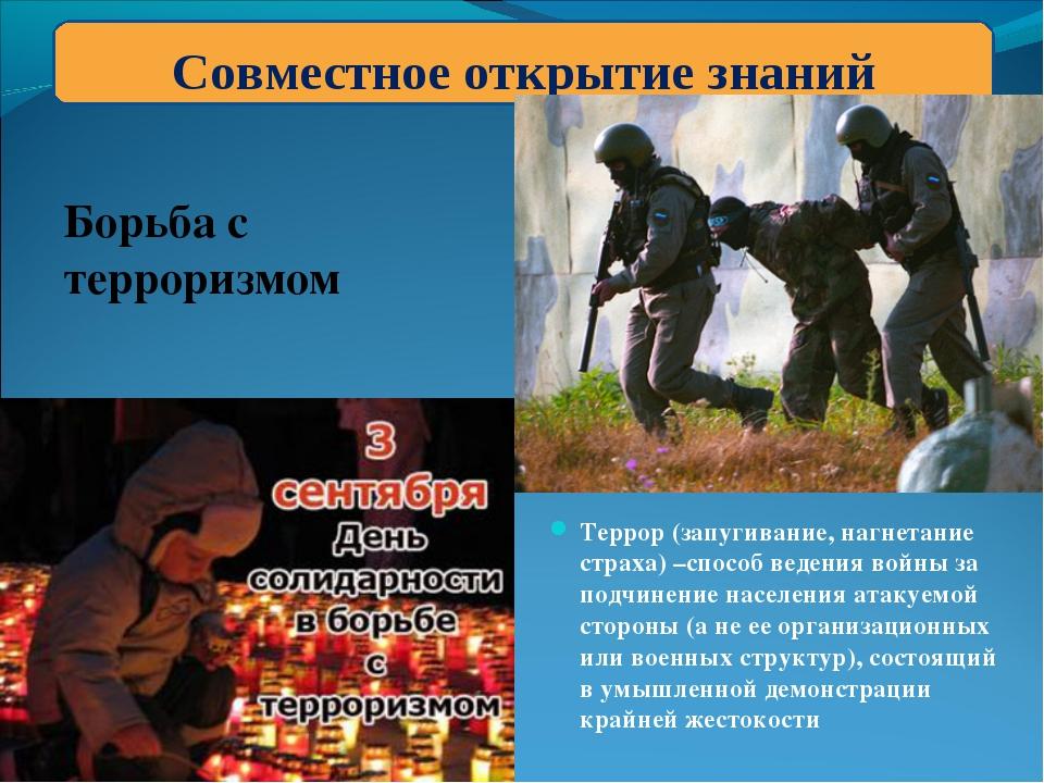 Совместное открытие знаний Совместное открытие знаний Борьба с терроризмом Те...